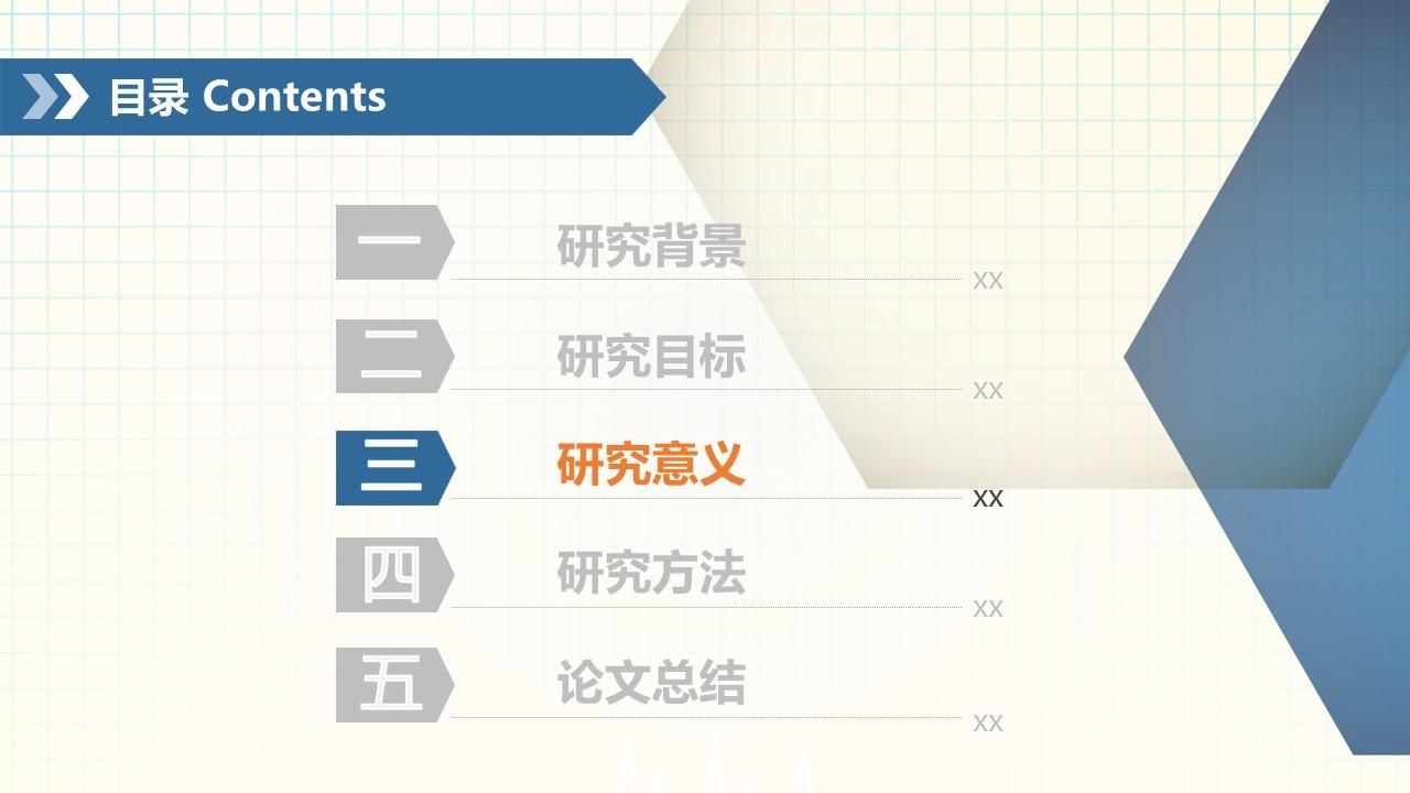 化学专业论文答辩PPT模板_预览图9