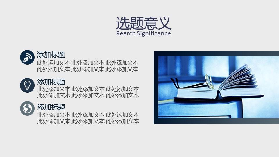 深蓝色严谨PowerPoint模板下载_预览图9
