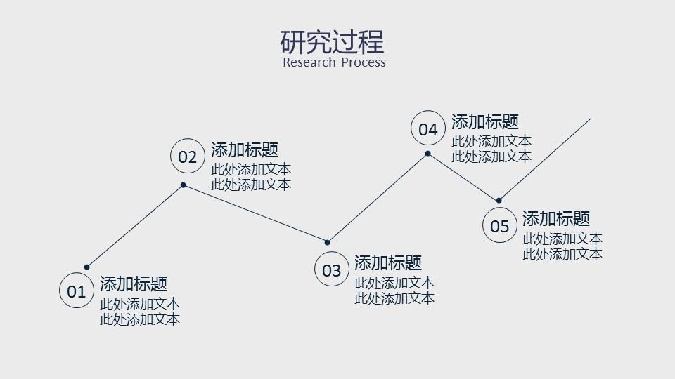 深蓝色严谨PowerPoint模板下载_预览图18