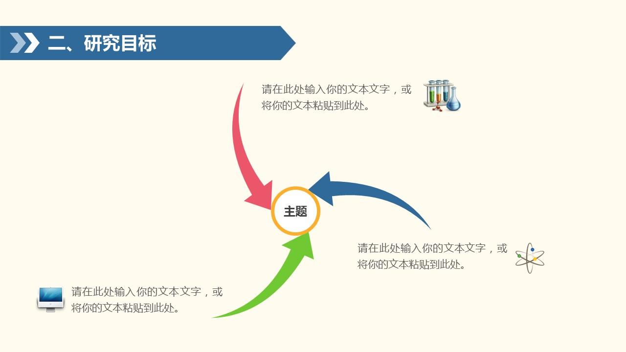 化学专业论文答辩PPT模板_预览图7