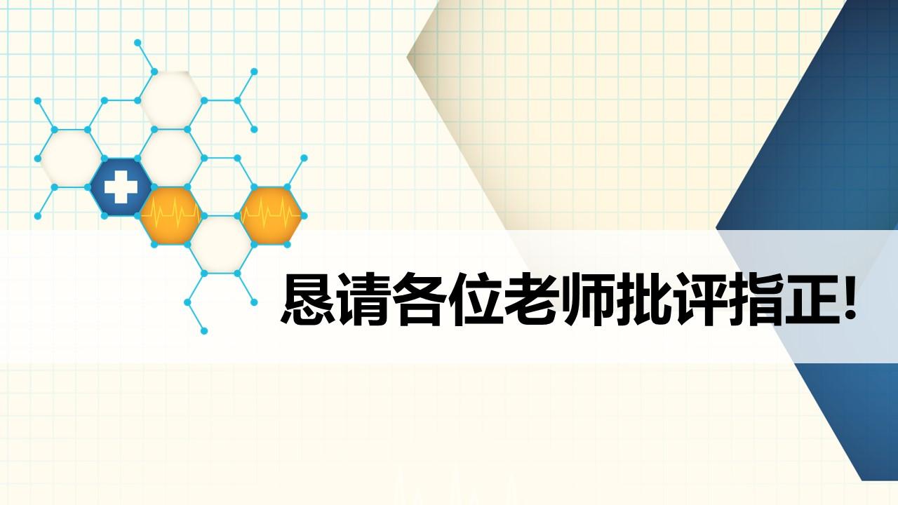 化学专业论文答辩PPT模板_预览图20