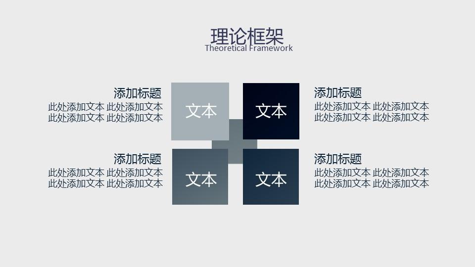 深蓝色严谨PowerPoint模板下载_预览图15