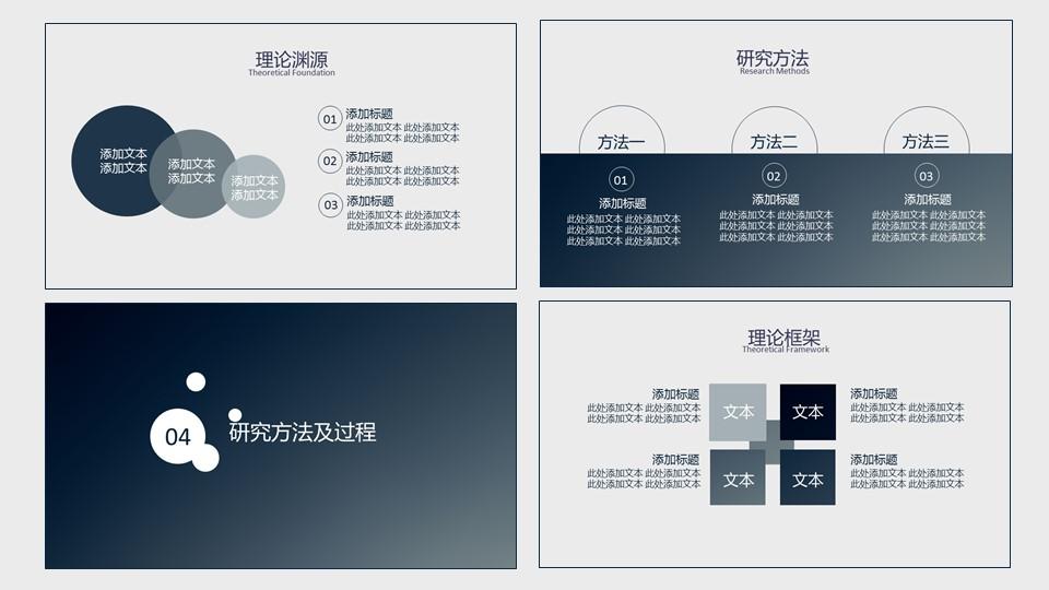深蓝色严谨PowerPoint模板下载_预览图4