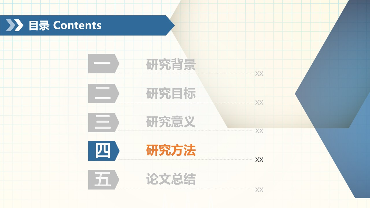 化学专业论文答辩PPT模板_预览图12