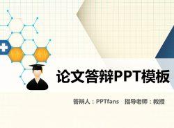 化学专业论文答辩PPT模板