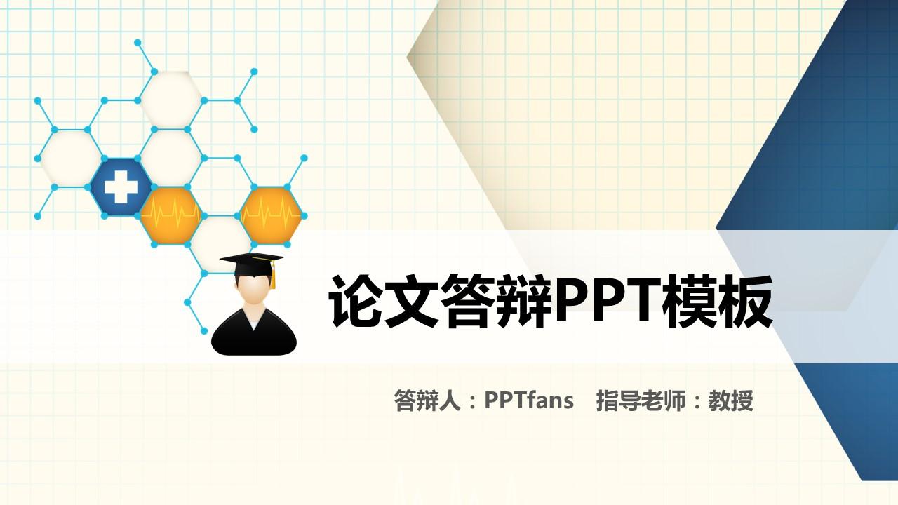 化学专业论文答辩PPT模板_预览图1