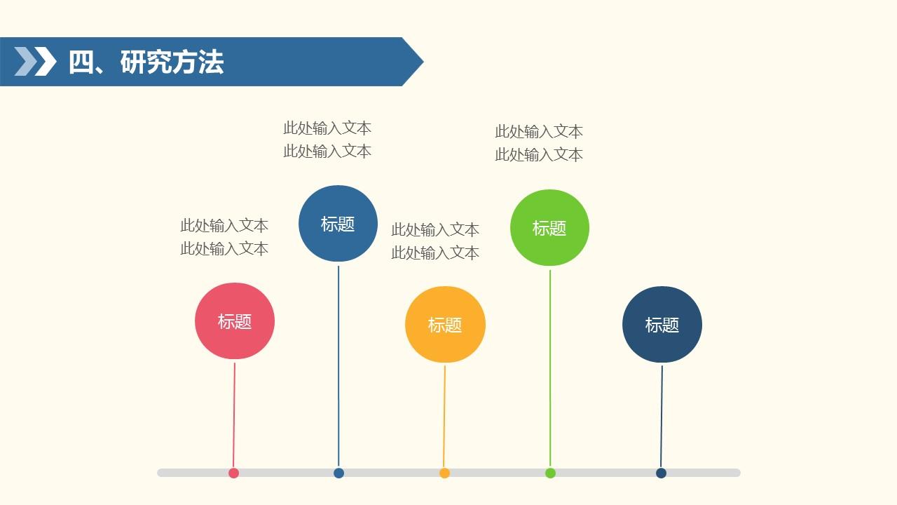 化学专业论文答辩PPT模板_预览图13