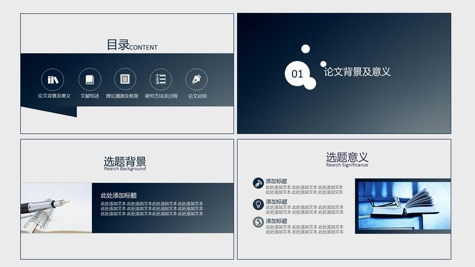 深蓝色严谨PowerPoint模板下载_预览图2