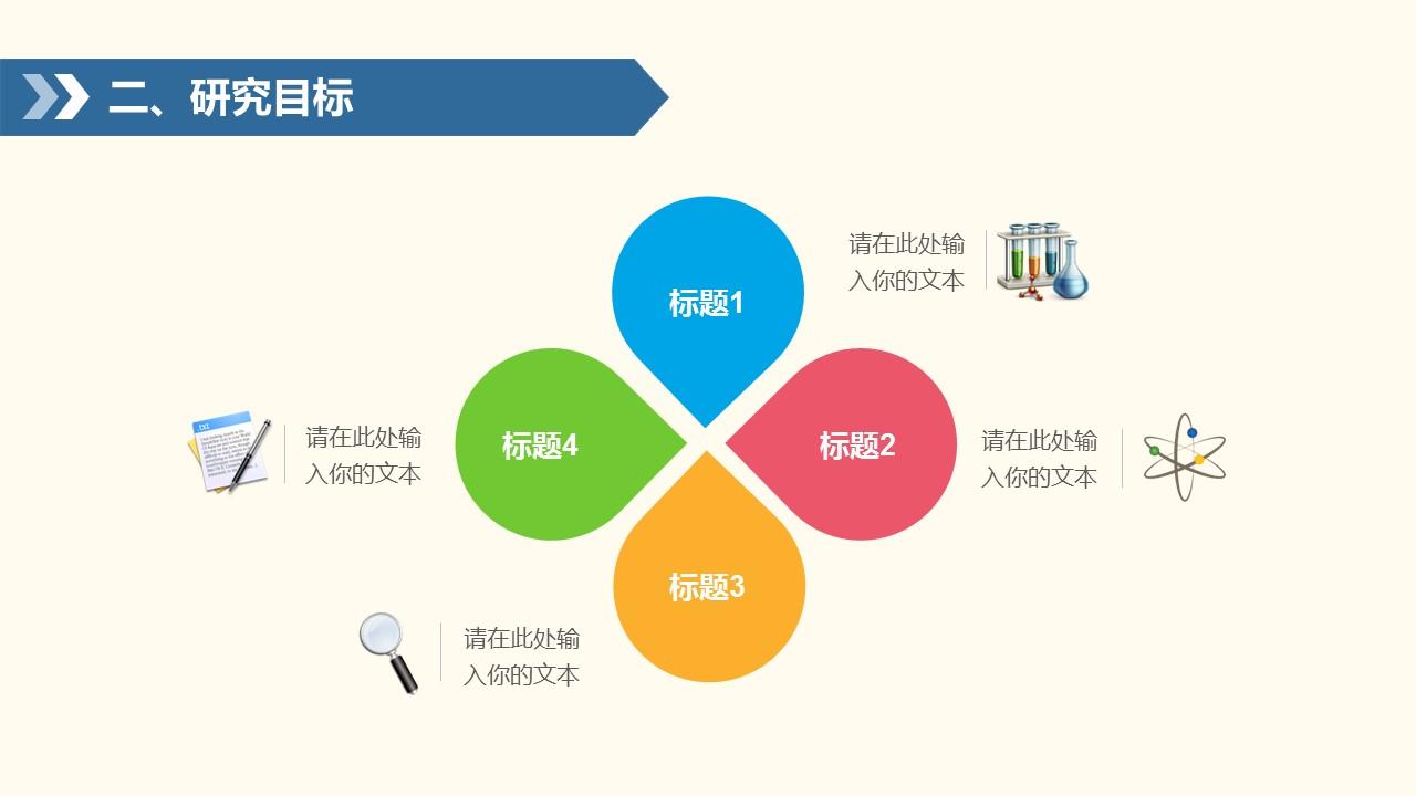 化学专业论文答辩PPT模板_预览图8