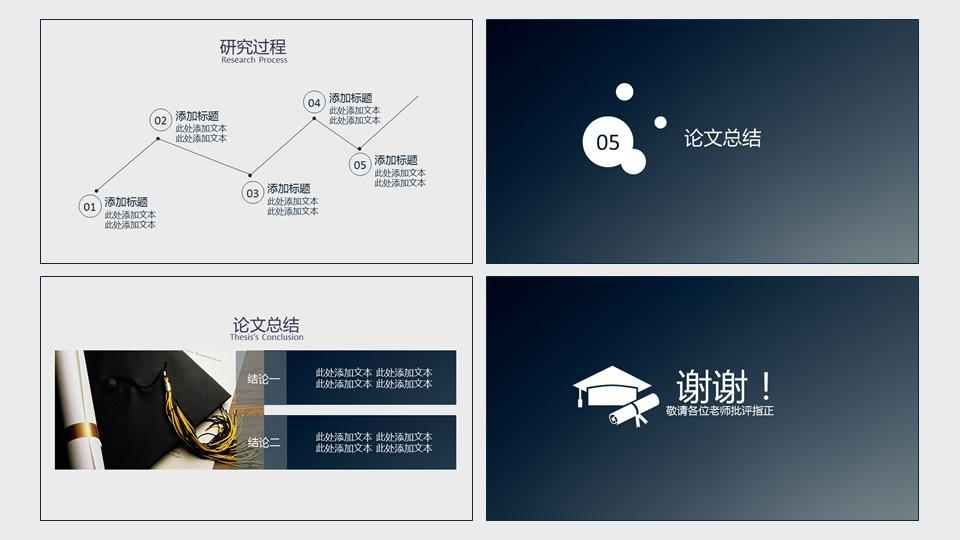 深蓝色严谨PowerPoint模板下载_预览图5