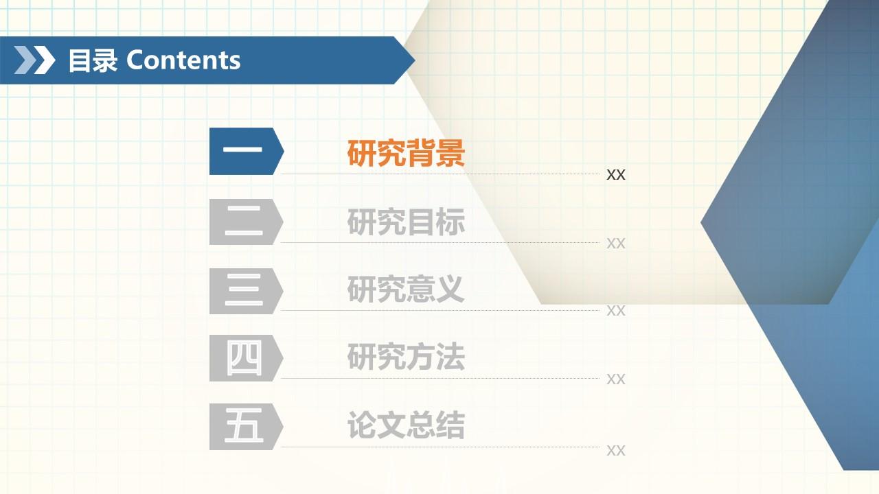 化学专业论文答辩PPT模板_预览图3