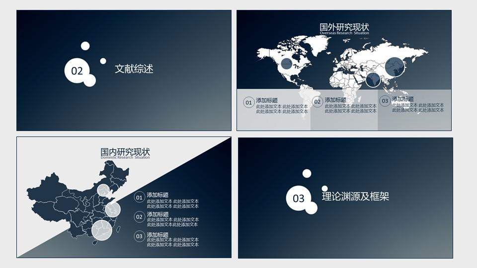深蓝色严谨PowerPoint模板下载_预览图3