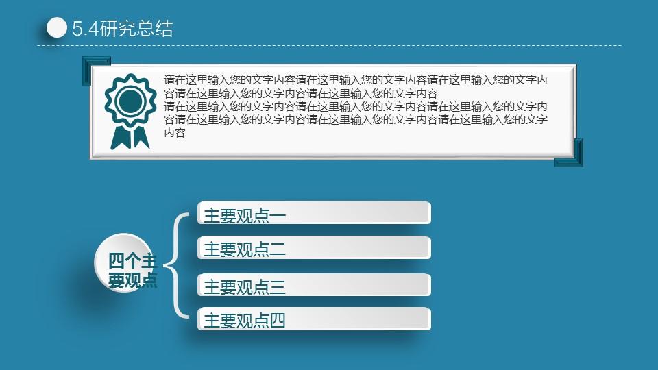 蓝色简洁实用论文答辩PPT模板下载_预览图27