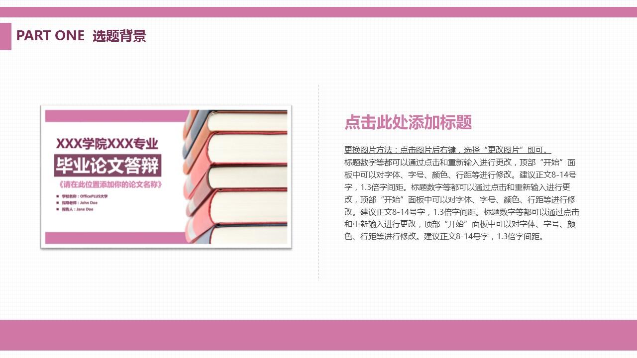 浅紫色清新风格大学论文开题报告PPT模板下载_预览图31