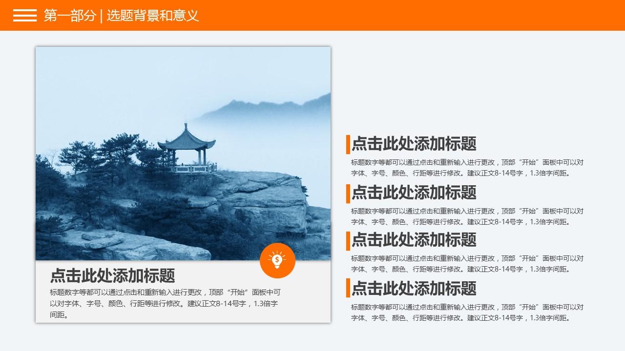 中国特色旅游业发展研究报告PPT下载模板_预览图21
