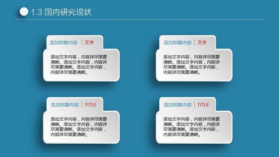 蓝色简洁实用论文答辩PPT模板下载_预览图6