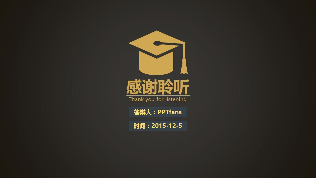 黑金古典精致毕业答辩PPT模版下载_预览图19