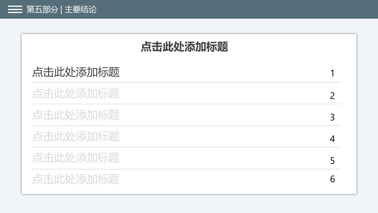 中国特色旅游业发展研究报告PPT下载模板_预览图8