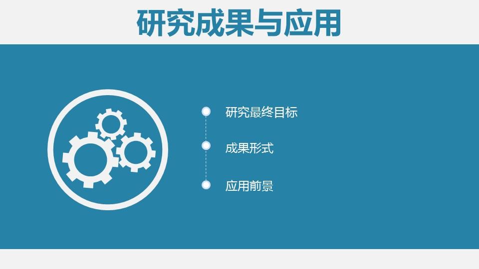 蓝色简洁实用论文答辩PPT模板下载_预览图19