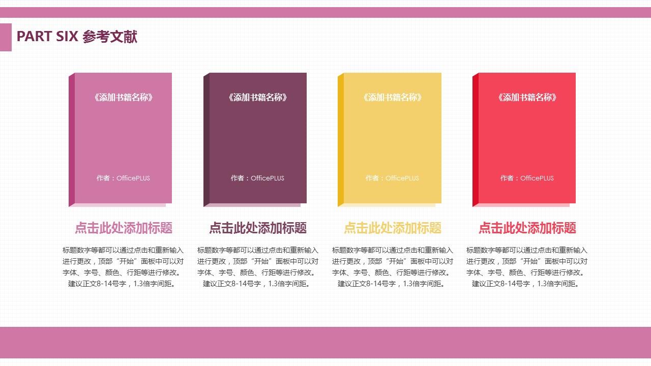 浅紫色清新风格大学论文开题报告PPT模板下载_预览图17