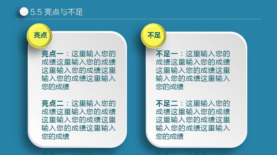 蓝色简洁实用论文答辩PPT模板下载_预览图28