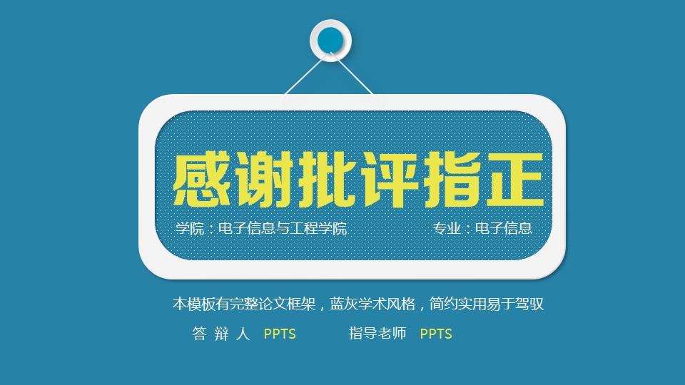 蓝色简洁实用论文答辩PPT模板下载_预览图30