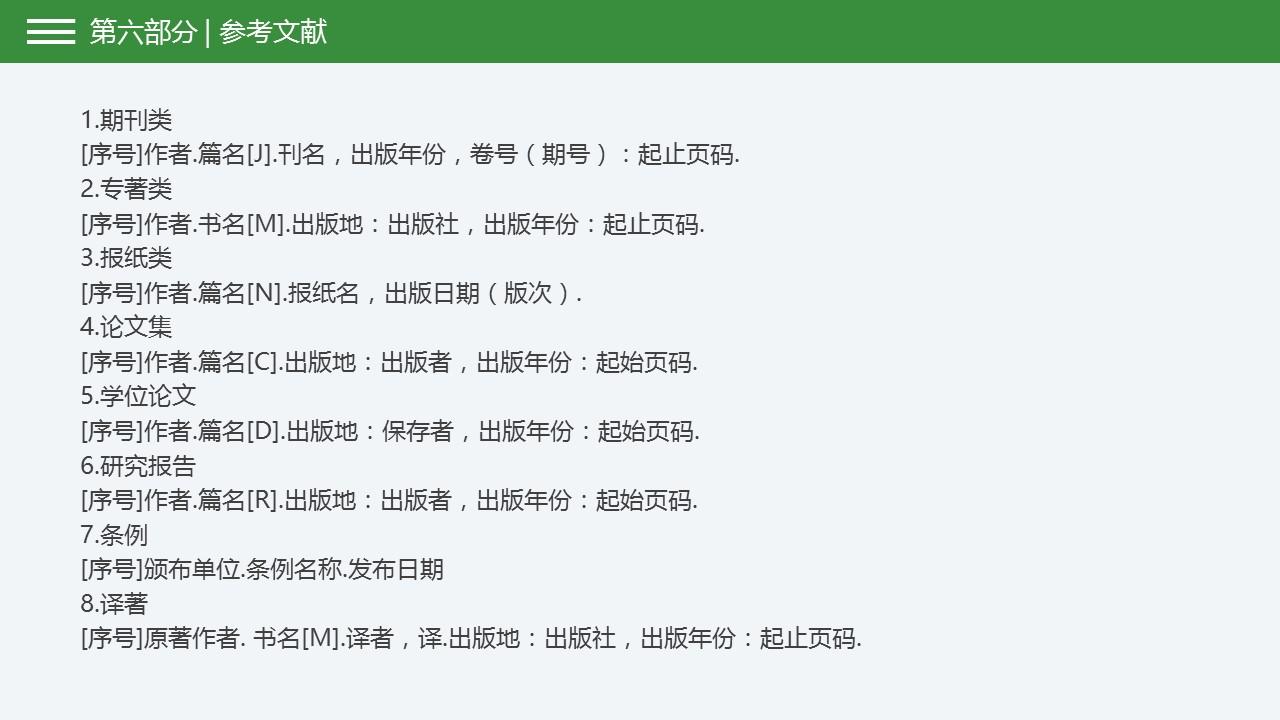 中国特色旅游业发展研究报告PPT下载模板_预览图4