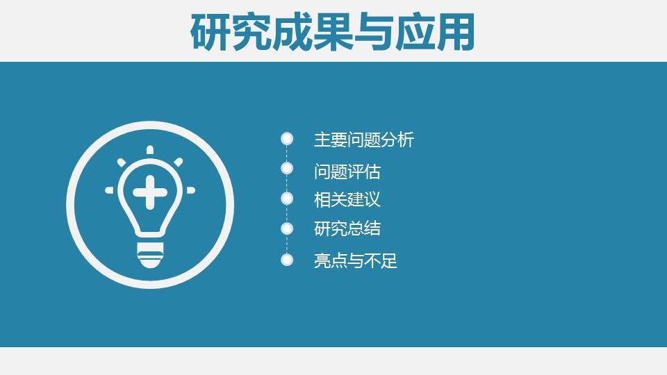 蓝色简洁实用论文答辩PPT模板下载_预览图23