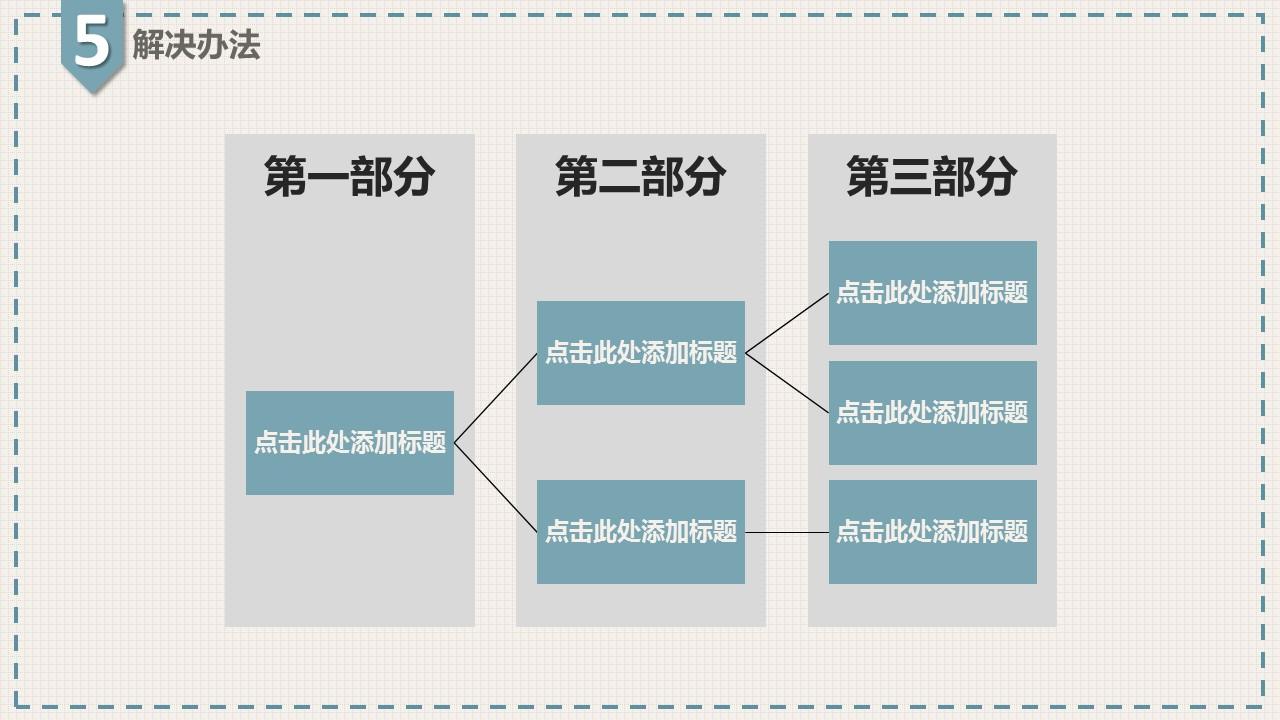 网格清新风格论文答辩PPT模板下载_预览图4