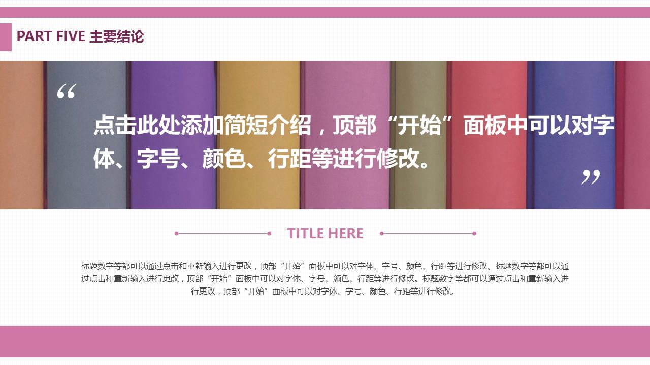 浅紫色清新风格大学论文开题报告PPT模板下载_预览图14