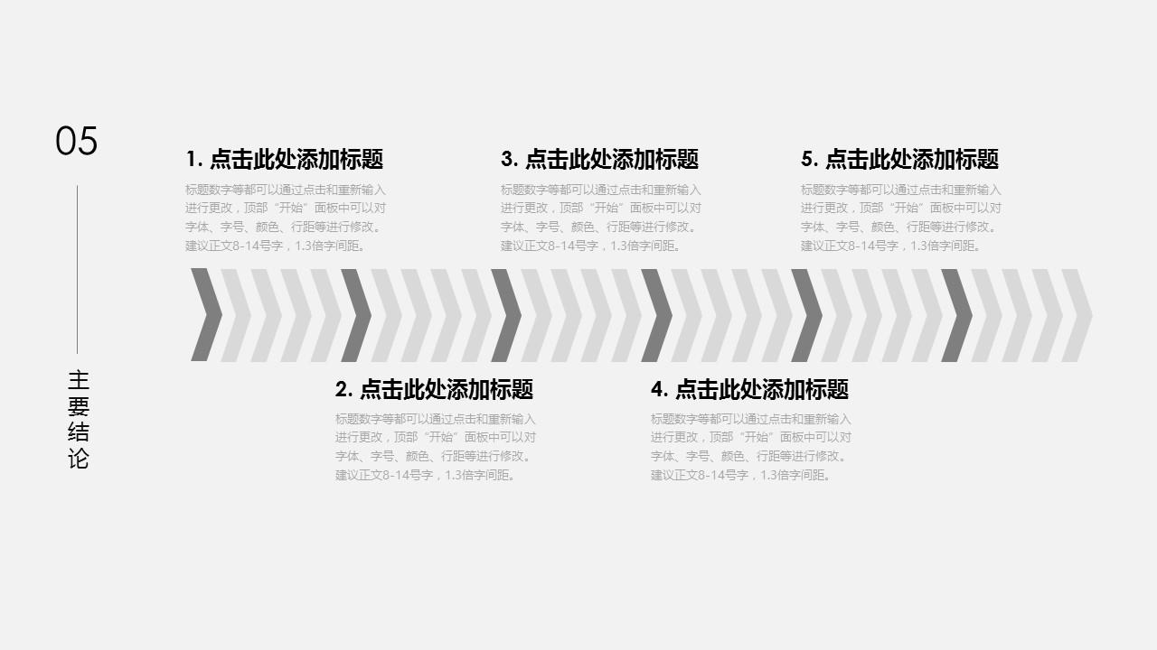 灰白色极致简约风格总结报告PPT模板下载_预览图6
