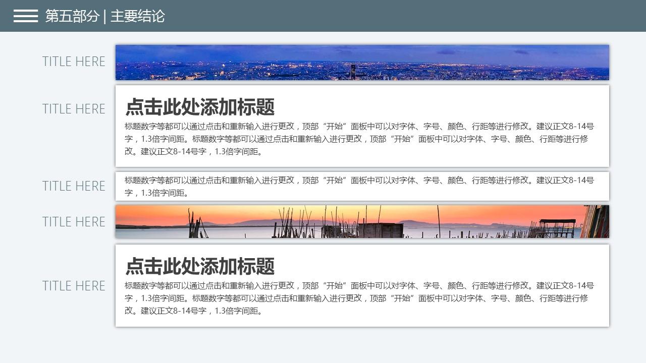 中国特色旅游业发展研究报告PPT下载模板_预览图6