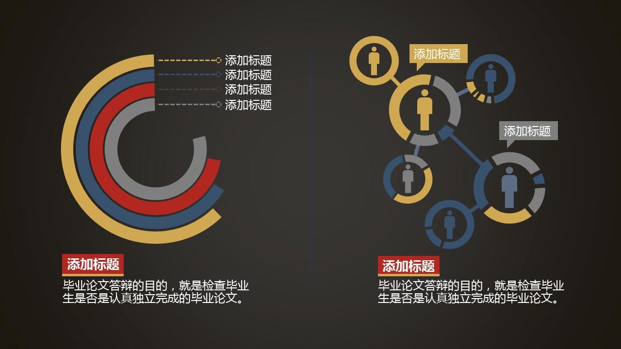 黑金古典精致毕业答辩PPT模版下载_预览图9