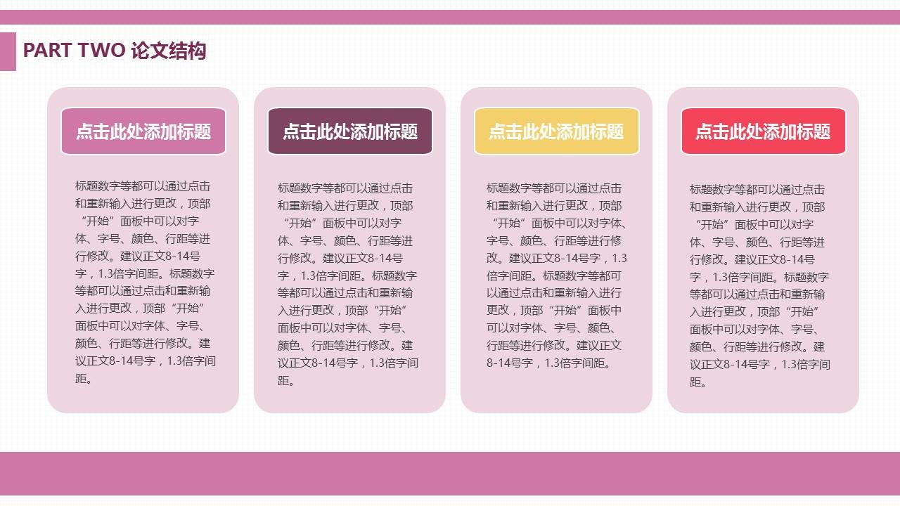 浅紫色清新风格大学论文开题报告PPT模板下载_预览图2