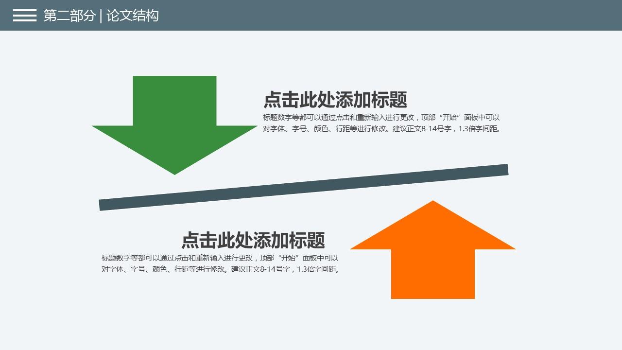 中国特色旅游业发展研究报告PPT下载模板_预览图18