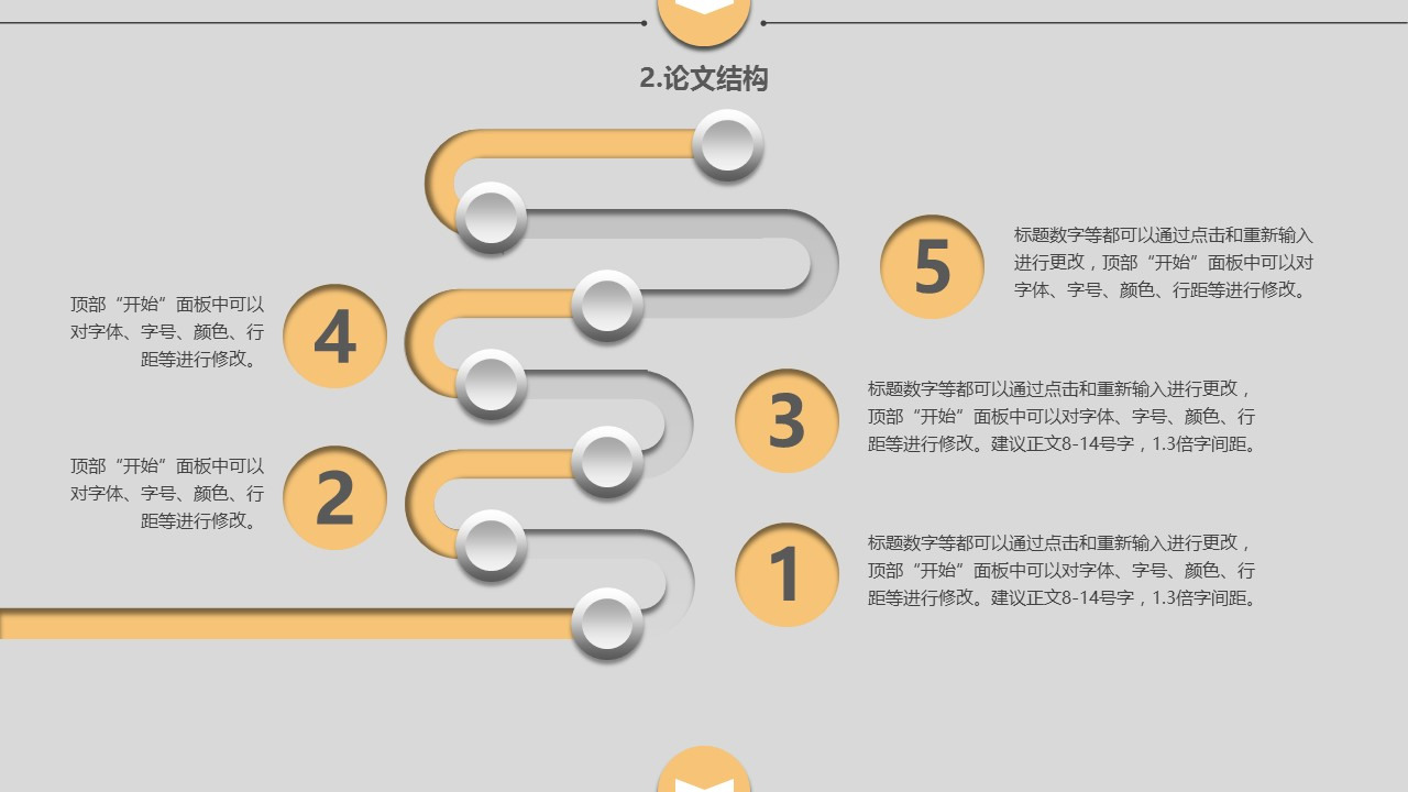 大学通用论文答辩PPT模板下载_预览图9