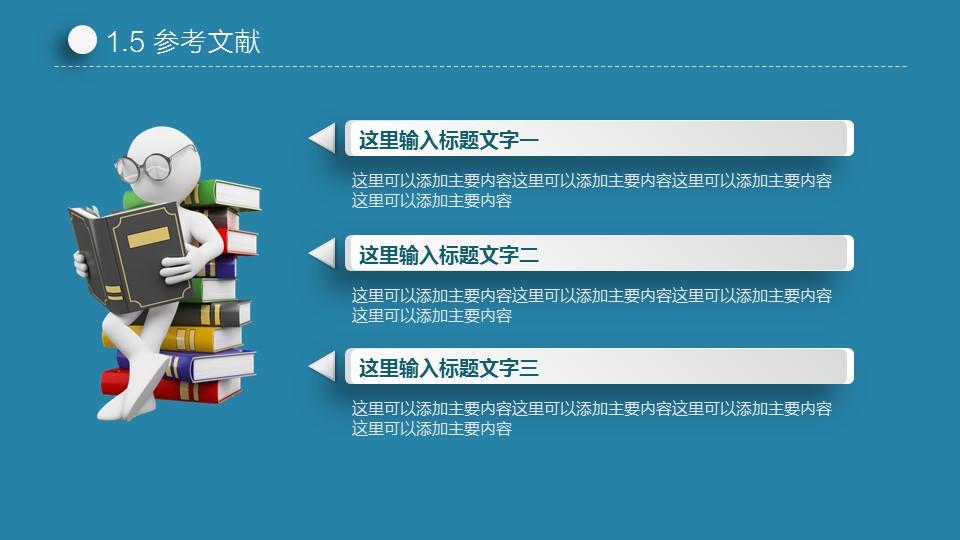 蓝色简洁实用论文答辩PPT模板下载_预览图9