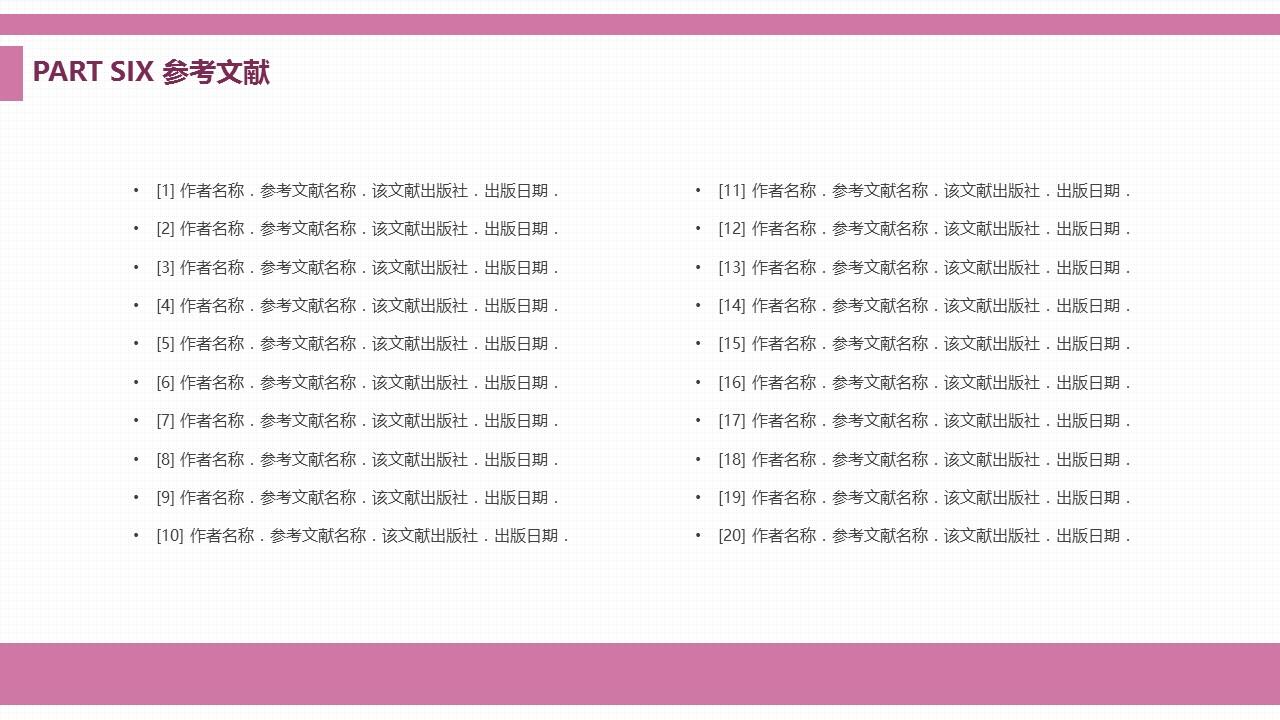 浅紫色清新风格大学论文开题报告PPT模板下载_预览图19