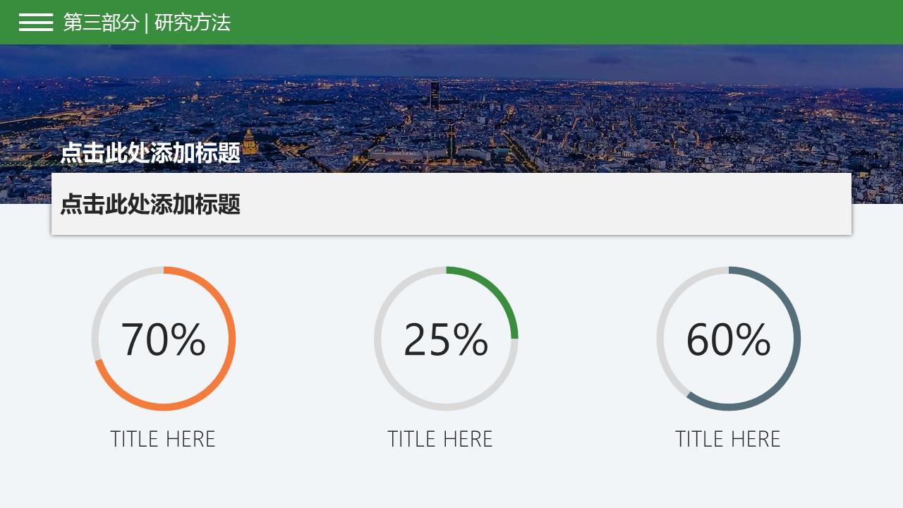 中国特色旅游业发展研究报告PPT下载模板_预览图16