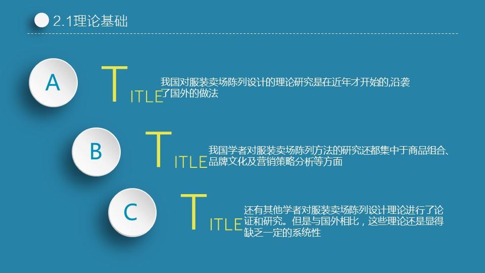 蓝色简洁实用论文答辩PPT模板下载_预览图11