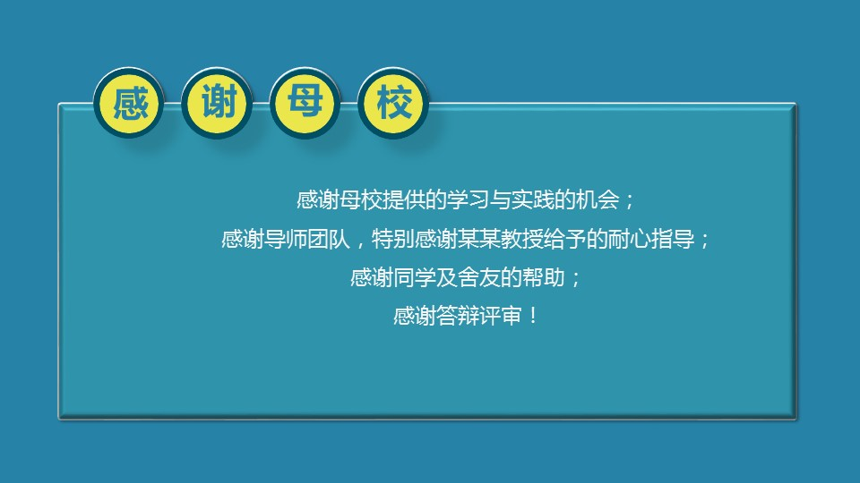 蓝色简洁实用论文答辩PPT模板下载_预览图29