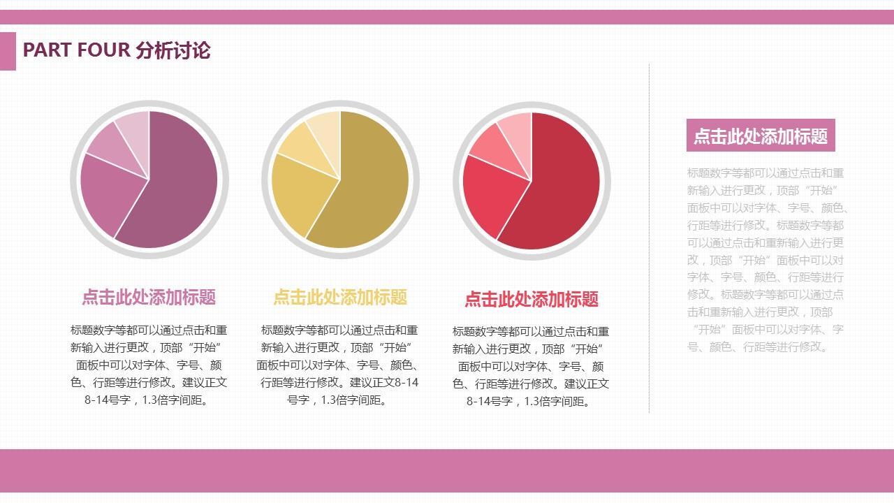 浅紫色清新风格大学论文开题报告PPT模板下载_预览图11