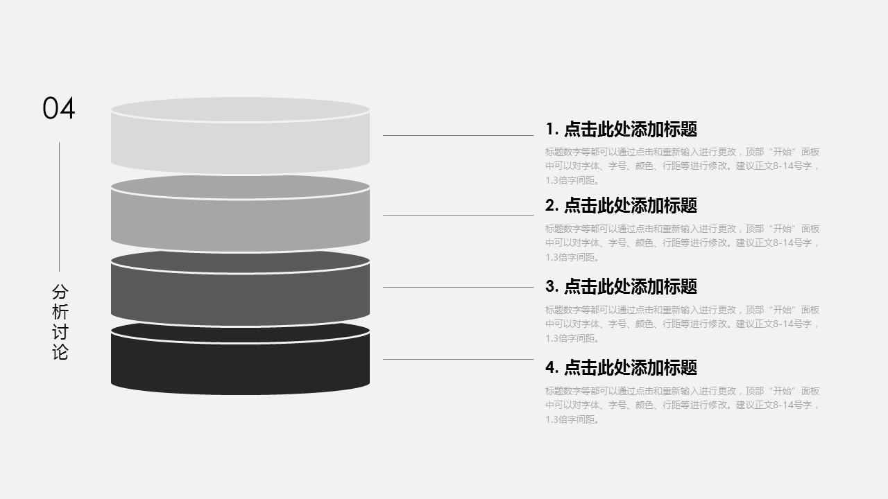 灰白色极致简约风格总结报告PPT模板下载_预览图9