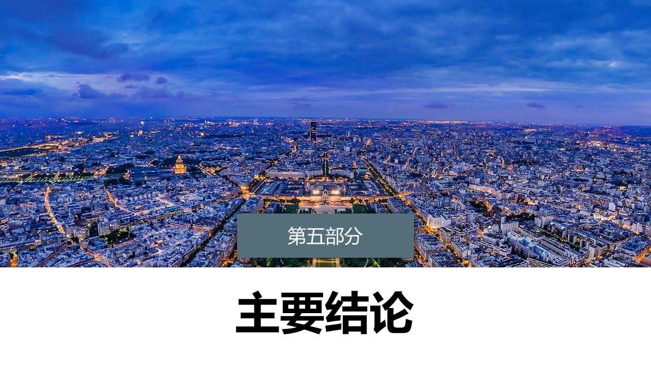 中国特色旅游业发展研究报告PPT下载模板_预览图9