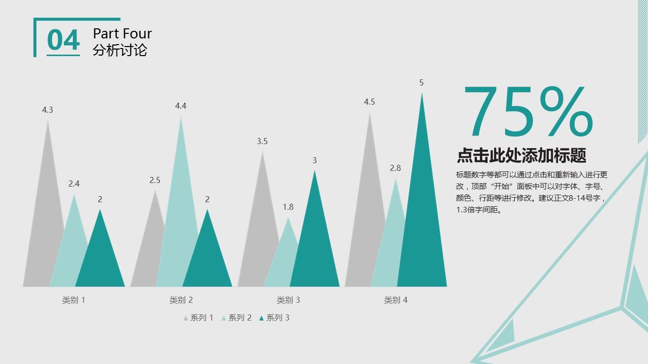 人文社交活动研究论文答辩PPT模板下载_预览图10