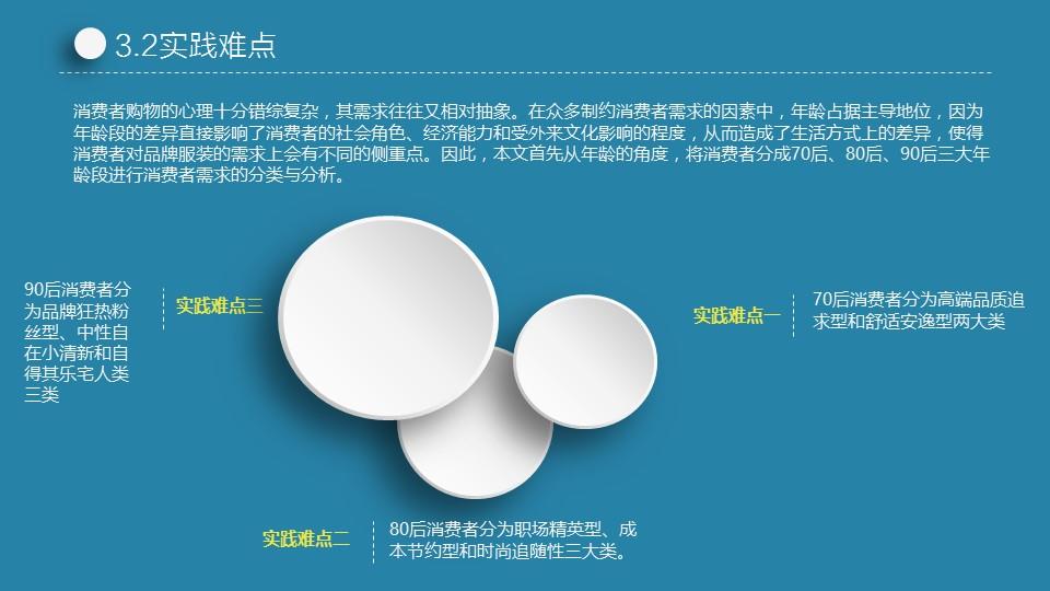 蓝色简洁实用论文答辩PPT模板下载_预览图17