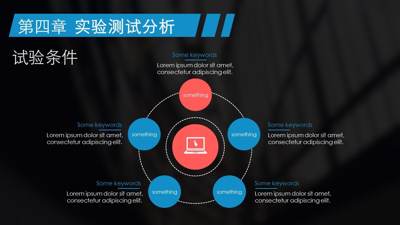 通用实战型论文答辩PPT模版下载_预览图8