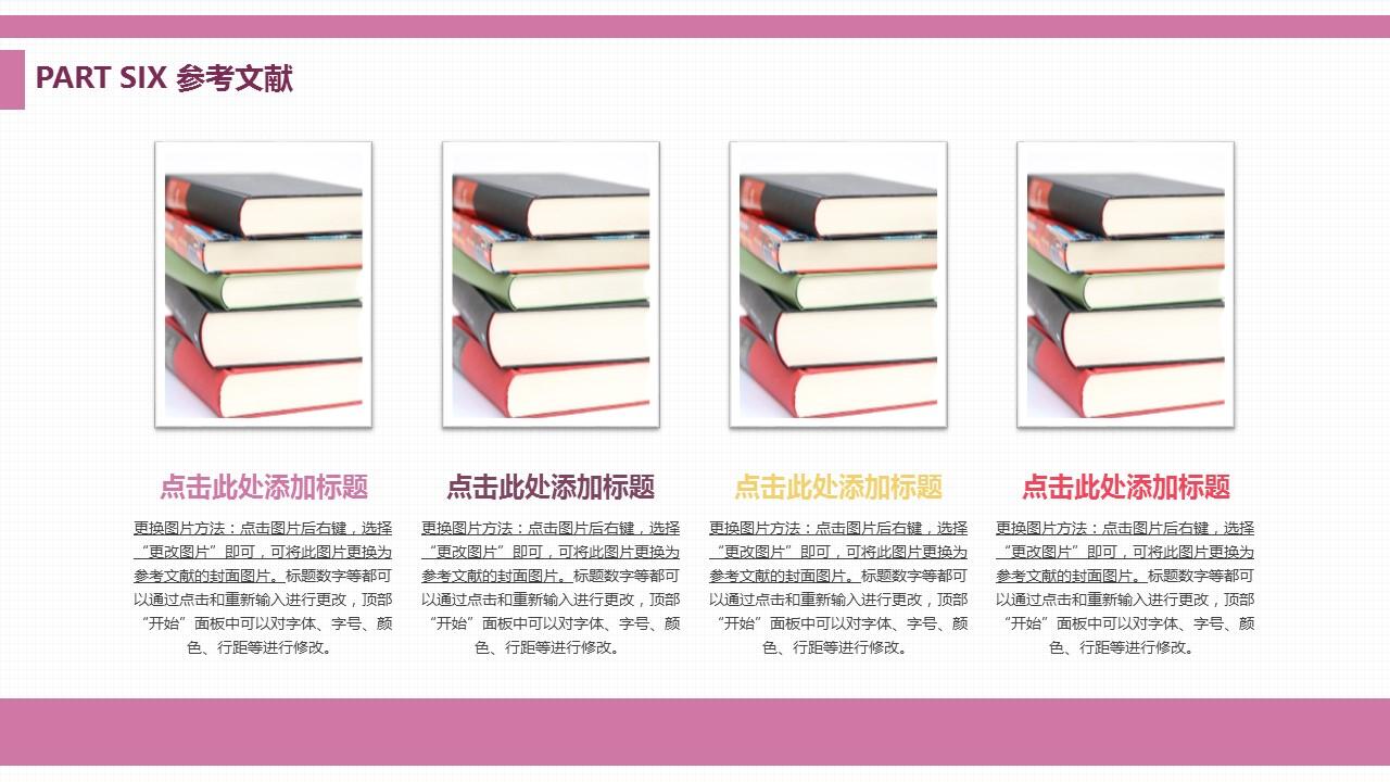 浅紫色清新风格大学论文开题报告PPT模板下载_预览图18