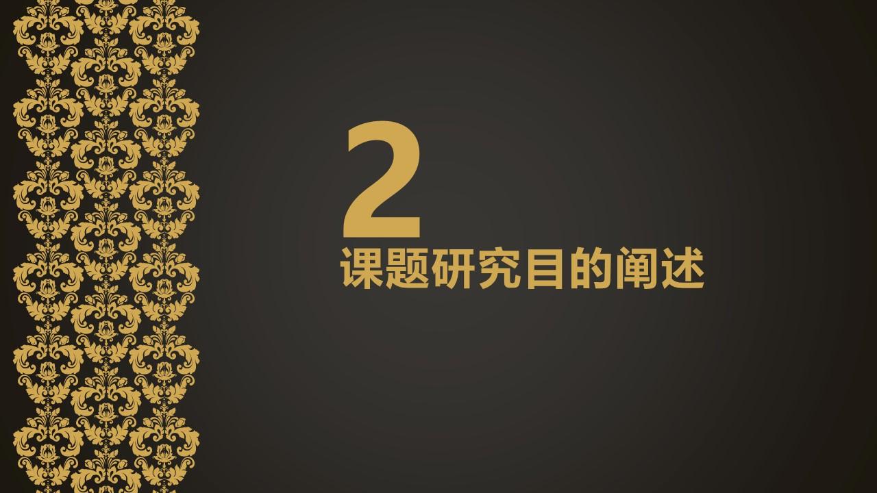 黑金古典精致毕业答辩PPT模版下载_预览图7