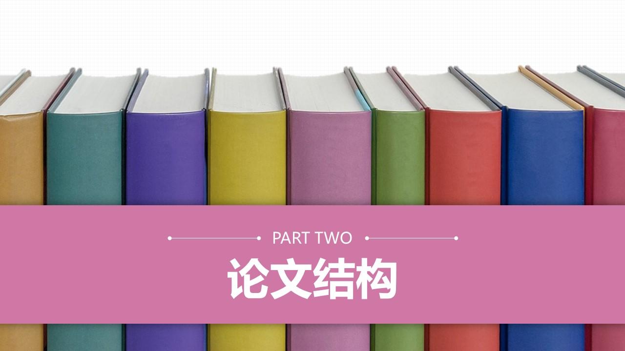 浅紫色清新风格大学论文开题报告PPT模板下载_预览图32
